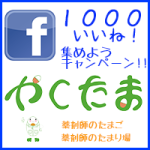 facebook1000いいね!