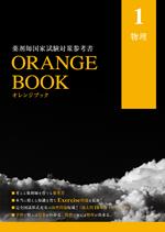 orange-book