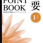 point-book