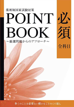 point-book-hissu