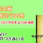 やくたま×LIFE (1)