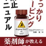 AntiDoping-H1