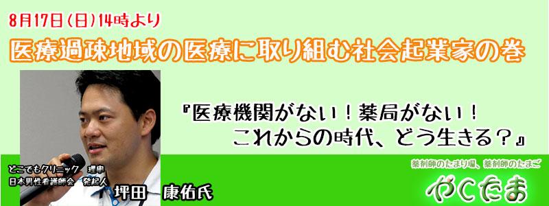 坪田さんバナー