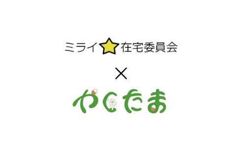 yakutama_mirai